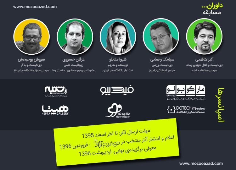 اولین مسابقه ی نویسندگی برای وب
